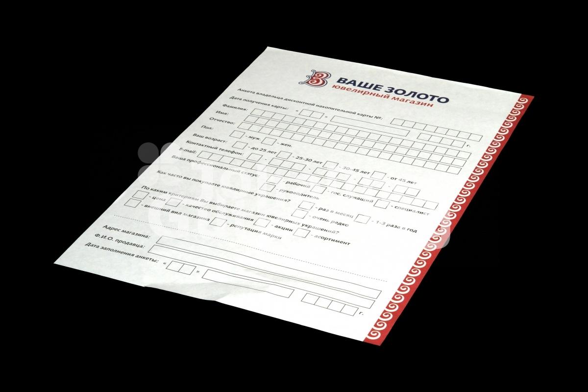 бланк согласования макета этикеток в типографию